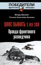 Бескин И., Алексеева-Бескина Т. - Шанс выжить - 1 из 100. Правда фронтового разведчика' обложка книги
