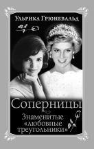 Грюневальд У. - Соперницы. Знаменитые «любовные треугольники»' обложка книги