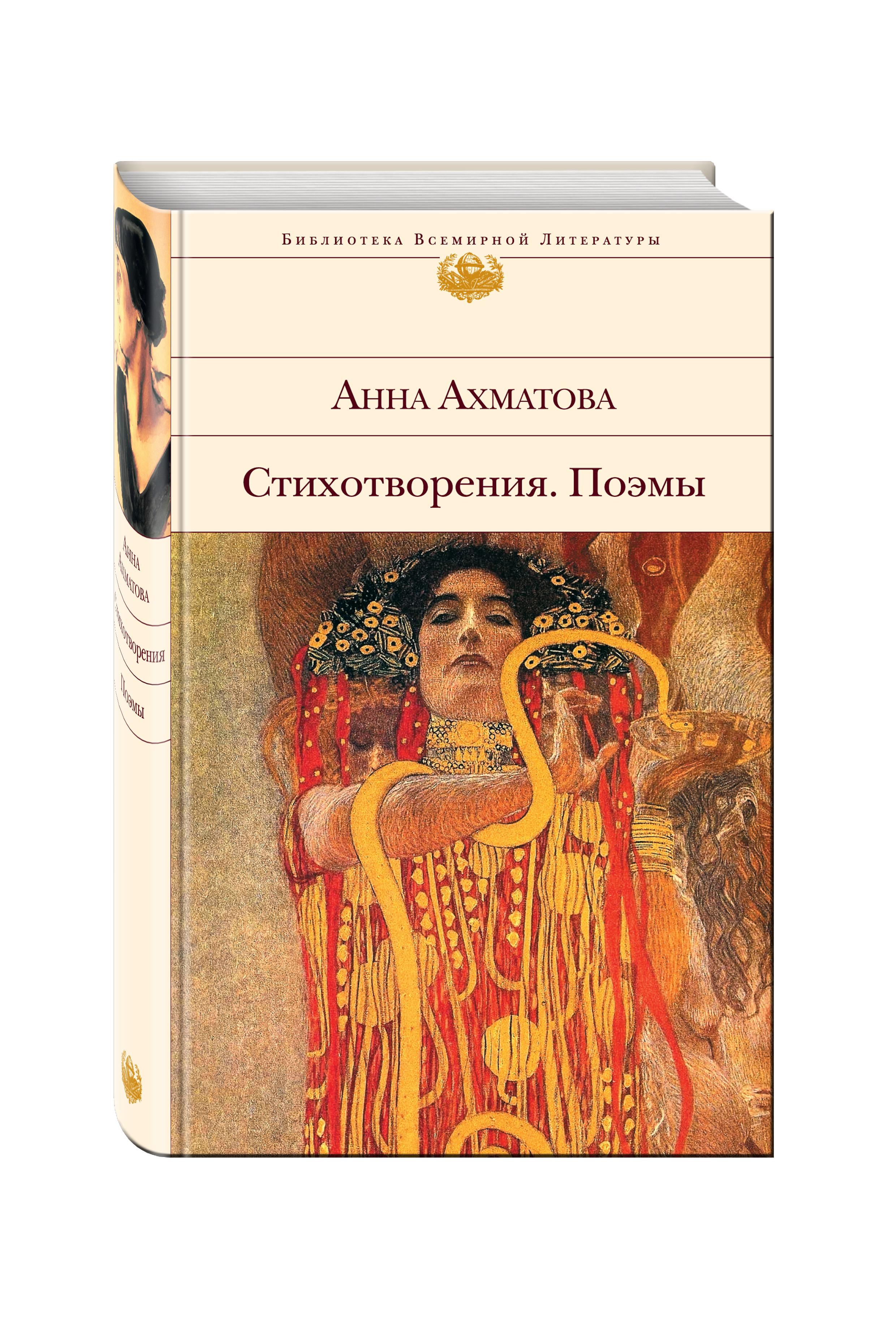 Ахматова А.А. Стихотворения. Поэмы марина цветаева стихотворения поэмы 1998год