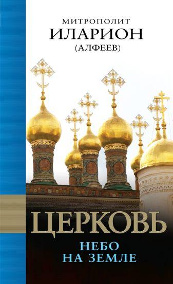 Иларион (Алфеев), митрополит - Церковь: Небо на земле обложка книги