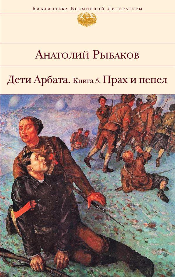 Дети Арбата. Книга 3. Прах и пепел Рыбаков А.Н.