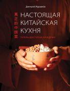 Журавлев Д.Н. - Настоящая китайская кухня' обложка книги