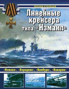 Линейные крейсеры типа «Измаил»