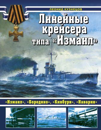 Леонид Кузнецов - Линейные крейсеры типа «Измаил» обложка книги