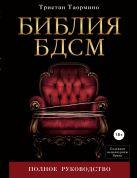 Таормино Т. - Библия БДСМ. Полное руководство' обложка книги