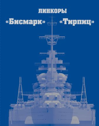Патянин С., Малов А. - Линкоры «Бисмарк» и «Тирпиц» обложка книги
