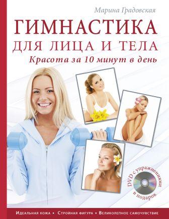 Марина Градовская - Гимнастика для лица и тела. Красота за 10 минут в день (супер) обложка книги