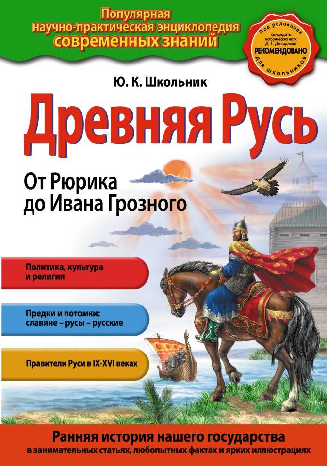 Древняя Русь. От Рюрика до Ивана Грозного Ю.К.Школьник