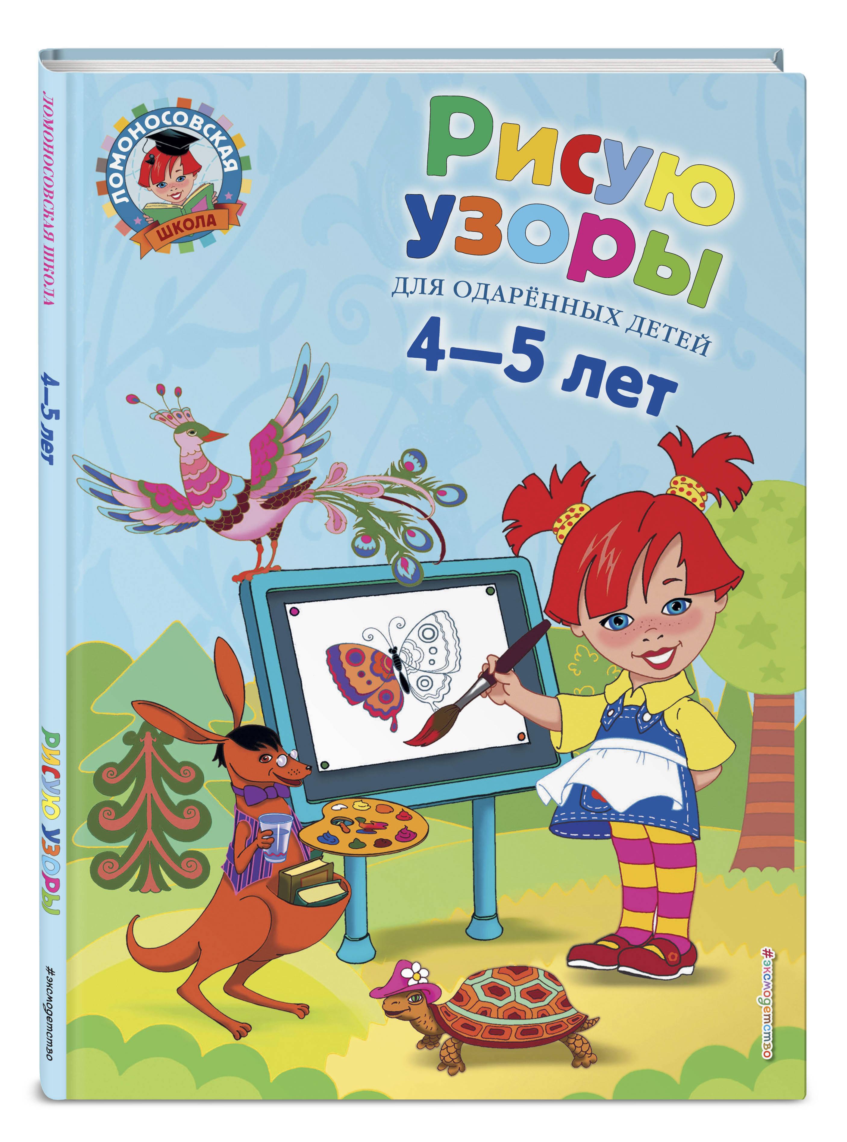 Егупова В.А. Рисую узоры: для детей 4-5 лет fenix пишу и рисую на 5
