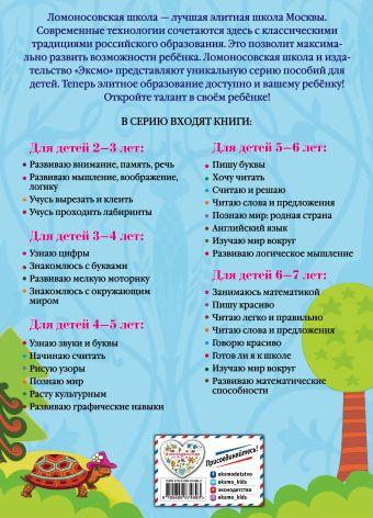 Рисую узоры: для детей 4-5 лет В. А. Егупова