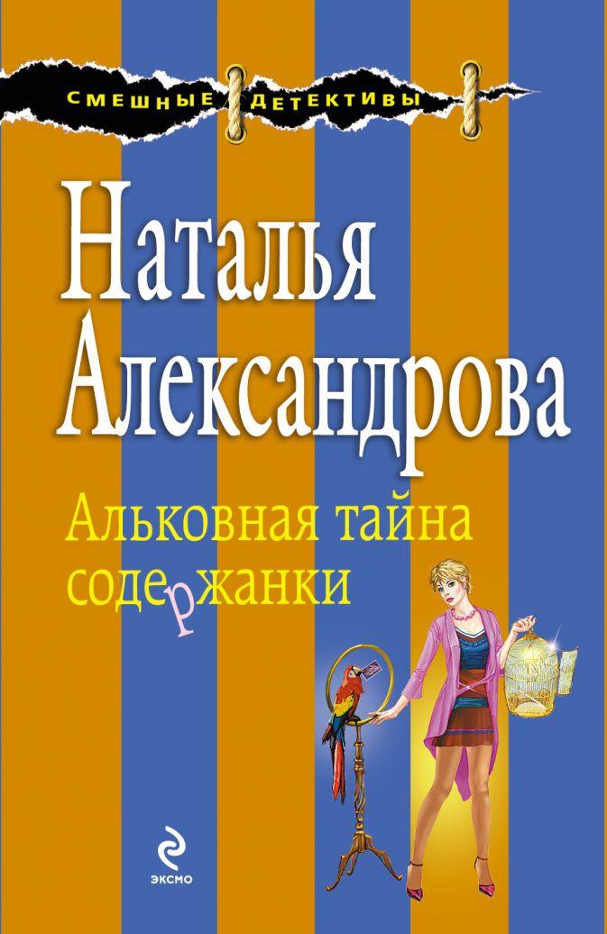 Александрова Н.Н. - Альковная тайна содержанки обложка книги