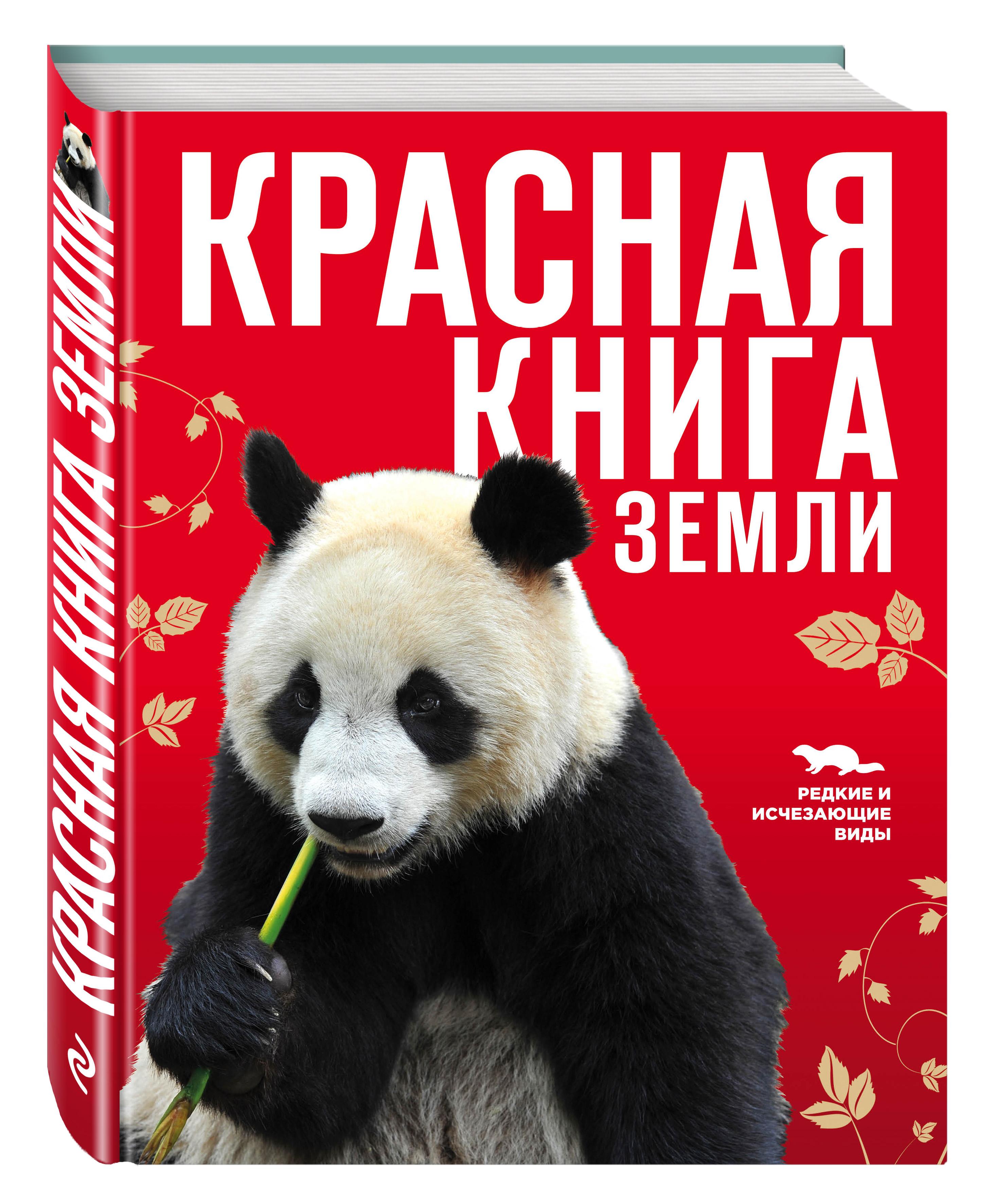 Красная книга Земли (новое оформление)