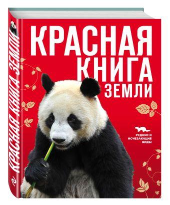 Красная книга Земли  Скалдина О.В., Слиж Е.А.