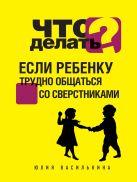 Василькина Ю. - Что делать, если ребенку трудно общаться со сверстниками' обложка книги
