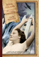 Маккой С. - Дочь пекаря' обложка книги