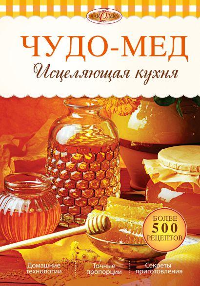 Чудо-мед. Исцеляющая кухня - фото 1