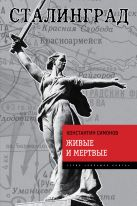 Симонов К.М. - Живые и мертвые' обложка книги