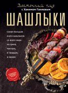 Ганиев Х. - Шашлыки. Восточный пир с Хакимом Ганиевым' обложка книги