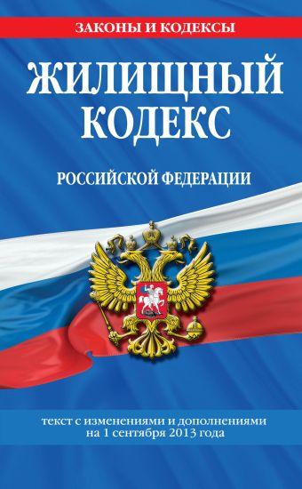 Жилищный кодекс Российской Федерации : текст с изм. и доп. на 1 сентября 2013 г.