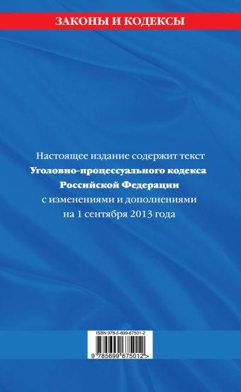 Уголовно-процессуальный кодекс Российской Федерации : текст с изм. и доп. на 1 сентября 2013 г.