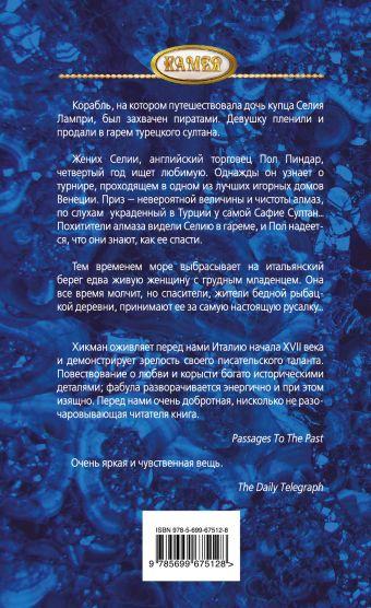Алмаз Хикман К.