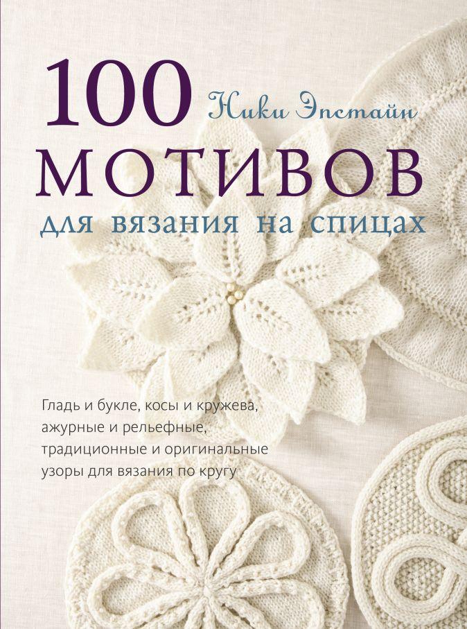 Эпстайн Н. - 100 мотивов для вязания на спицах обложка книги