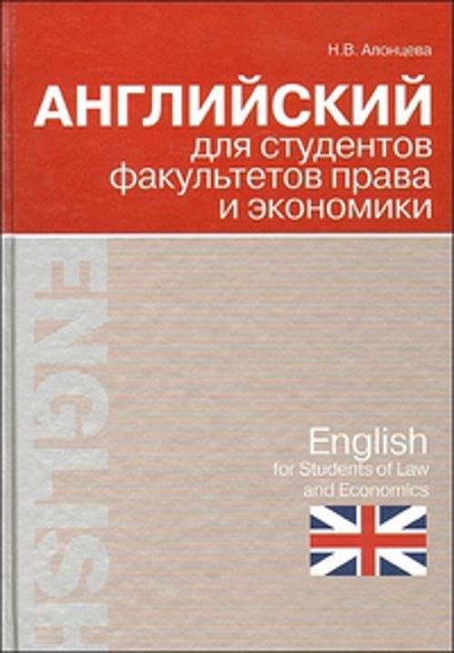Алонцева Н.В. - Английский для студентов факультетов права и экономики. обложка книги