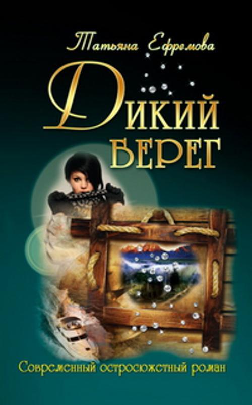 Ефремова Т. - Дикий берег обложка книги