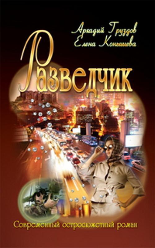 Груздов А., Конышева Е. - Разведчик обложка книги