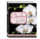 Лепаж Р. - Орхидеи. Подробное иллюстрированное руководство' обложка книги