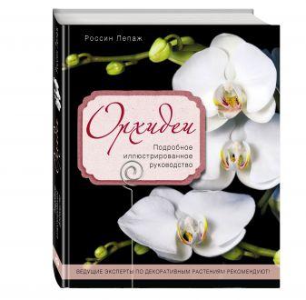 Россин Лепаж - Орхидеи. Подробное иллюстрированное руководство обложка книги