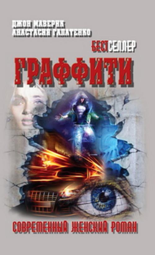Маверик Дж. Галатенко А. - Граффити обложка книги