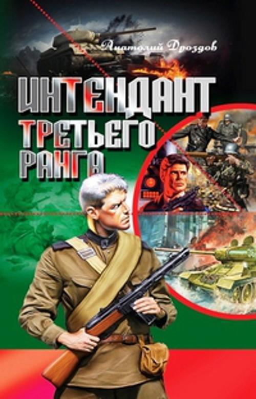 Дроздов А. - Интендант третьего ранга обложка книги