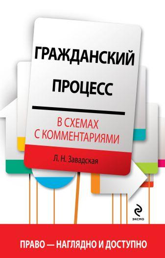 Завадская Л.Н. - Гражданский процесс в схемах с комментариями обложка книги