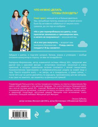 Система минус 60. Как перестать бороться с лишним весом и наконец-то похудеть Екатерина Мириманова