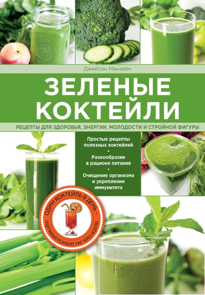 Зеленые коктейли. Рецепты для здоровья, энергии, молодости и стройной фигуры - фото 1