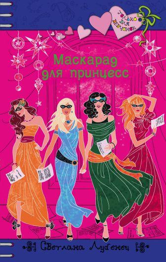 Светлана Лубенец - Маскарад для принцесс обложка книги