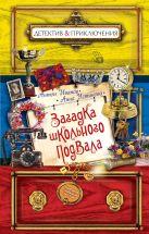 Иванов А.Д., Устинова А.В. - Загадка школьного подвала' обложка книги