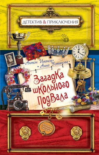 Иванов А.Д., Устинова А.В. - Загадка школьного подвала обложка книги