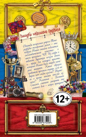 Загадка школьного подвала Иванов А.Д., Устинова А.В.