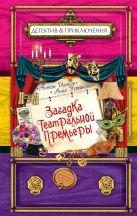 Иванов А.Д., Устинова А.В. - Загадка театральной премьеры' обложка книги