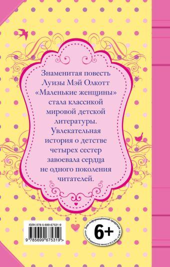 Маленькие женщины Олкотт Л.