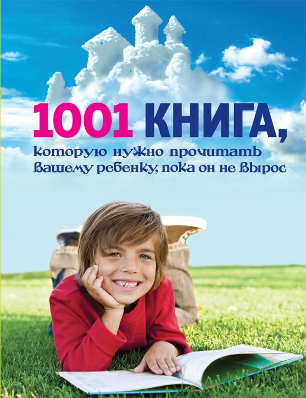 1001 книга, которую нужно прочитать вашему ребенку, пока он не вырос