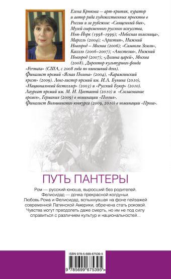 Путь пантеры Крюкова Е.Н.