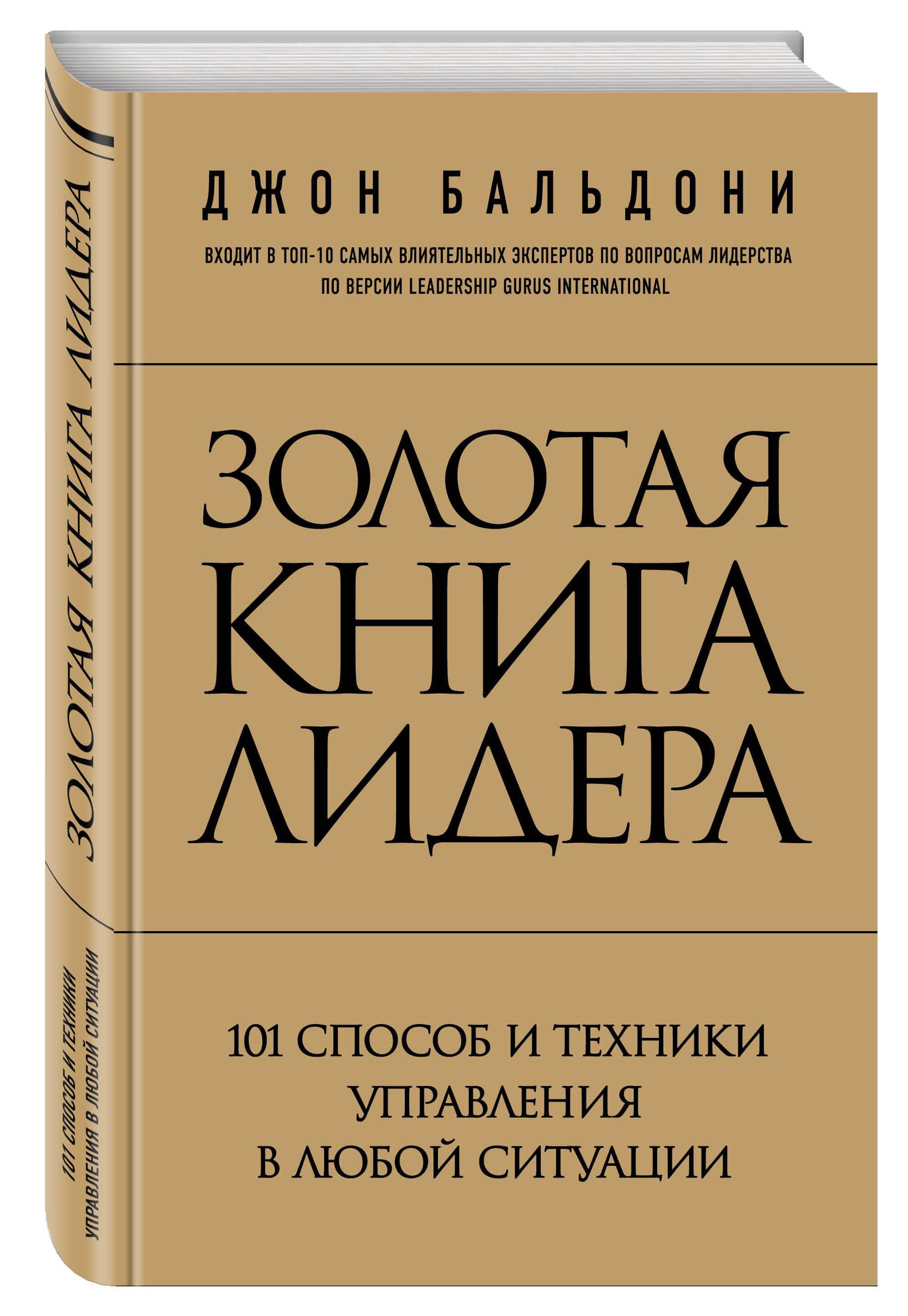 Бальдони Джон Золотая книга лидера. 101 способ и техники управления в любой ситуации