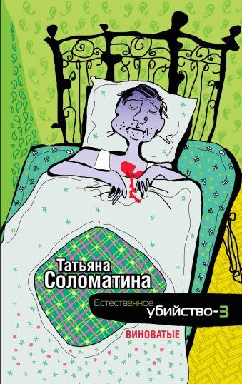 Естественное убийство - 3. ВИНОВАТЫЕ Соломатина Т.Ю.