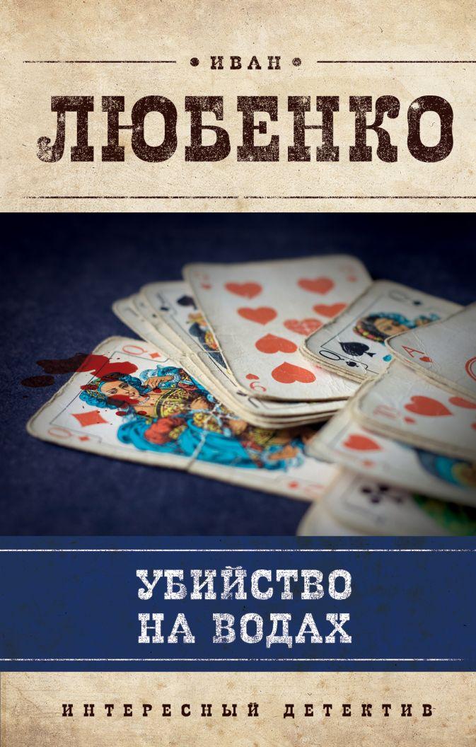 Любенко И.И. - Убийство на водах обложка книги