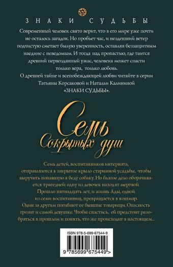 Семь сокрытых душ Калинина Н.Д.
