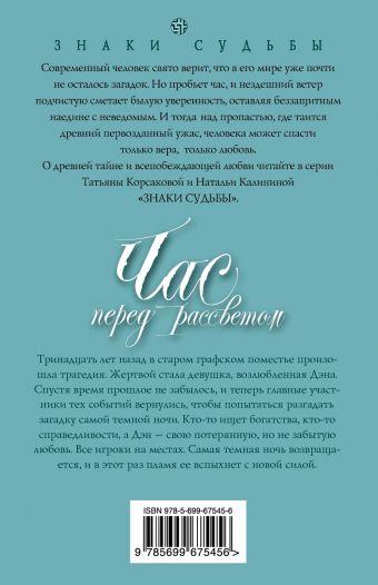 Час перед рассветом Корсакова Т.