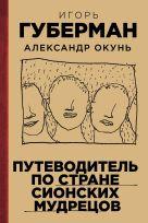 Губерман И., Окунь А. - Путеводитель по стране сионских мудрецов' обложка книги